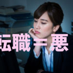 転職しようか迷う?転職って悪いこと?そんなわけない!転職6回の私が伝えたいこと。