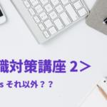 <転職対策講座2>正社員 vs それ以外の選択肢はありなのか??